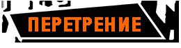 Перетрение logo