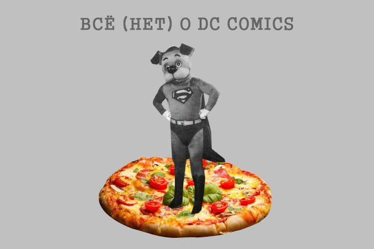 DC – с чем его едят и как не подавиться (Подболтат #27. Трения)