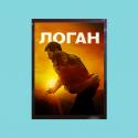 Реальней прочих чувств: рецензия на фильм «Логан» (2017)