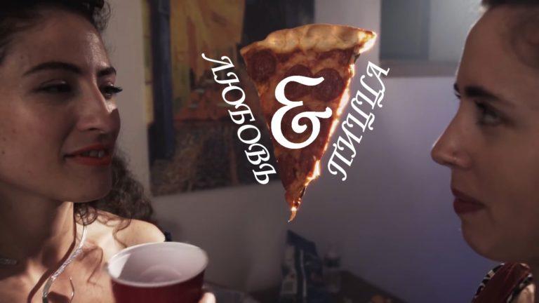 «Любовь и Пицца» — мини-мюзикл
