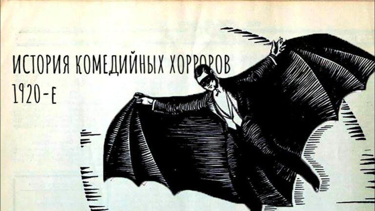 Всадник без головы, расисты и Бэтмен_ Комедийные хорроры в 1920-е (BQ)