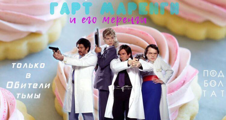 Гарт Маренги